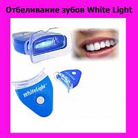 Отбеливание зубов White Light!АКЦИЯ