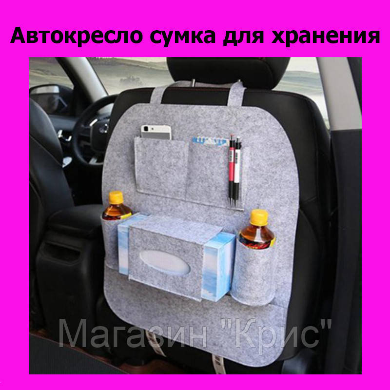 Автокресло сумка для хранения!АКЦИЯ