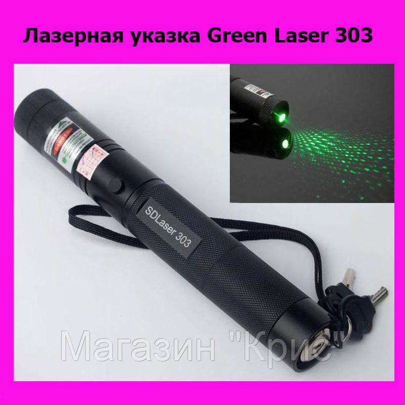 Лазерная указка Green Laser 303!АКЦИЯ