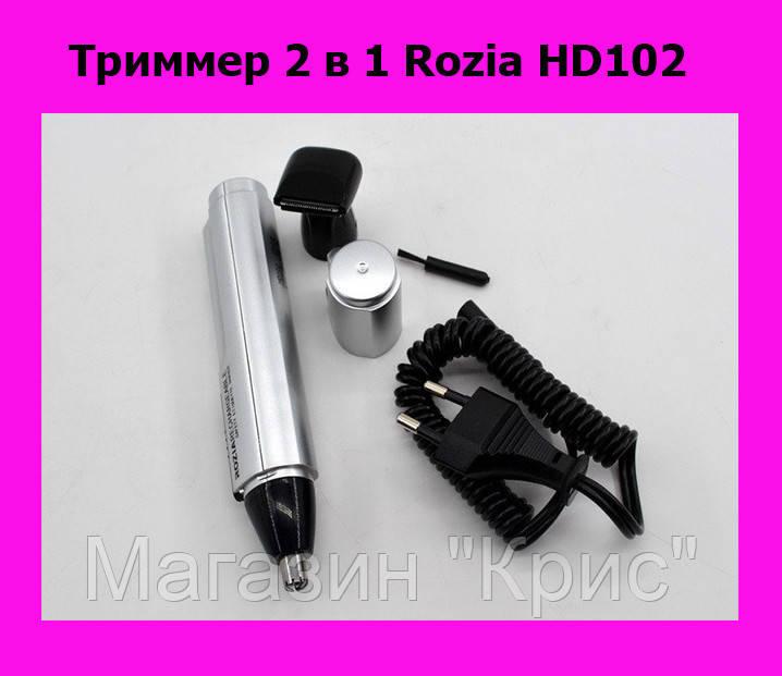 Триммер 2 в 1 Rozia HD102!АКЦИЯ