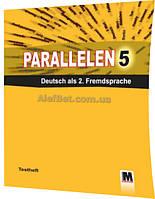 5 клас / Немецкий язык. Parallelen. Тетрадь с тестами к учебнику+аудио онлайн / Басай / Методика