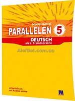 5 клас / Немецкий язык. Parallelen. Тетрадь к учебнику+аудио онлайн / Басай / Методика