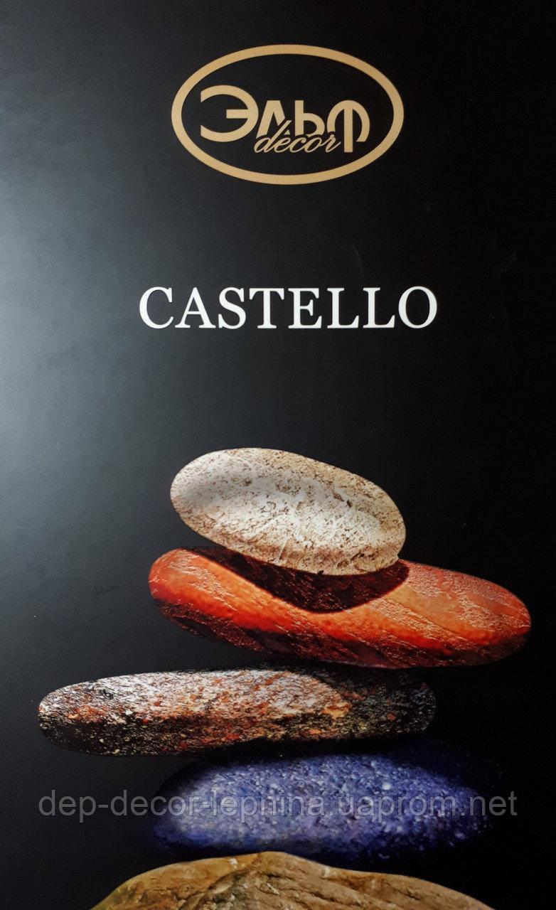 Декоративное покрытие CASTELLO, ТМ Эльф декор