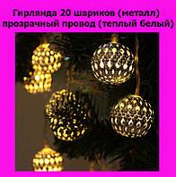 Гирлянда 20 шариков (металл) прозрачный провод (теплый белый)!АКЦИЯ