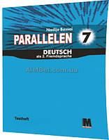7 клас / Немецкий язык. Parallelen. Тетрадь с тестами к учебнику+аудио онлайн / Басай / Методика