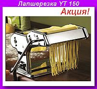 Машинка для нарезки лапши (лапшерезка),лапшерезка YT 150!Акция