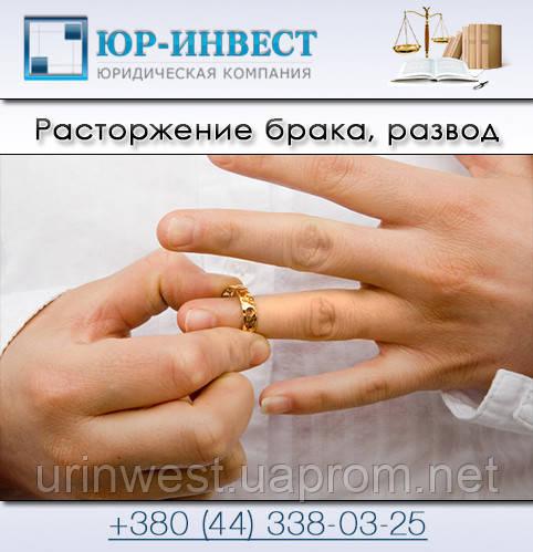 расторжение брака цена юридические услуги