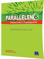 6 клас / Немецкий язык. Parallelen. Тетрадь к учебнику+аудио онлайн / Басай / Методика