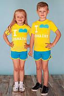 Комплект детский «Я люблю Україну»