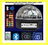 МУЗЫКАЛЬНЫЙ LED CRYSTAL MAGIC BALL LIGHT MP3 SD CARD - ДИСКО ШАР!Акция