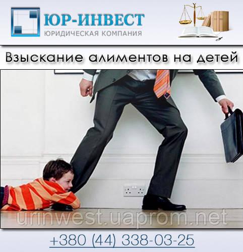 Взыскание алиментов на детей