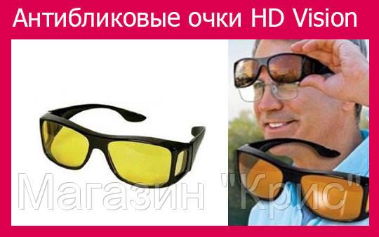 Антибликовые очки HD Vision!Акция