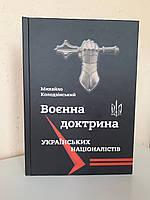 """Книга """"Воєнна доктрина українських націоналістів"""""""