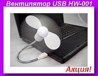 Портативный USB мини вентилятор USB HW001,Мини вентилятор USB для ноутбука!Акция