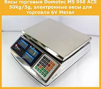Весы торговые Domotec MS 968 ACS 50kg/5g, электронные весы для торговли 6V Метал!Акция