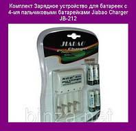 Комплект Зарядное устройство для батареек с 4-мя пальчиковыми батарейками Jiabao Charger JB-212!Акция