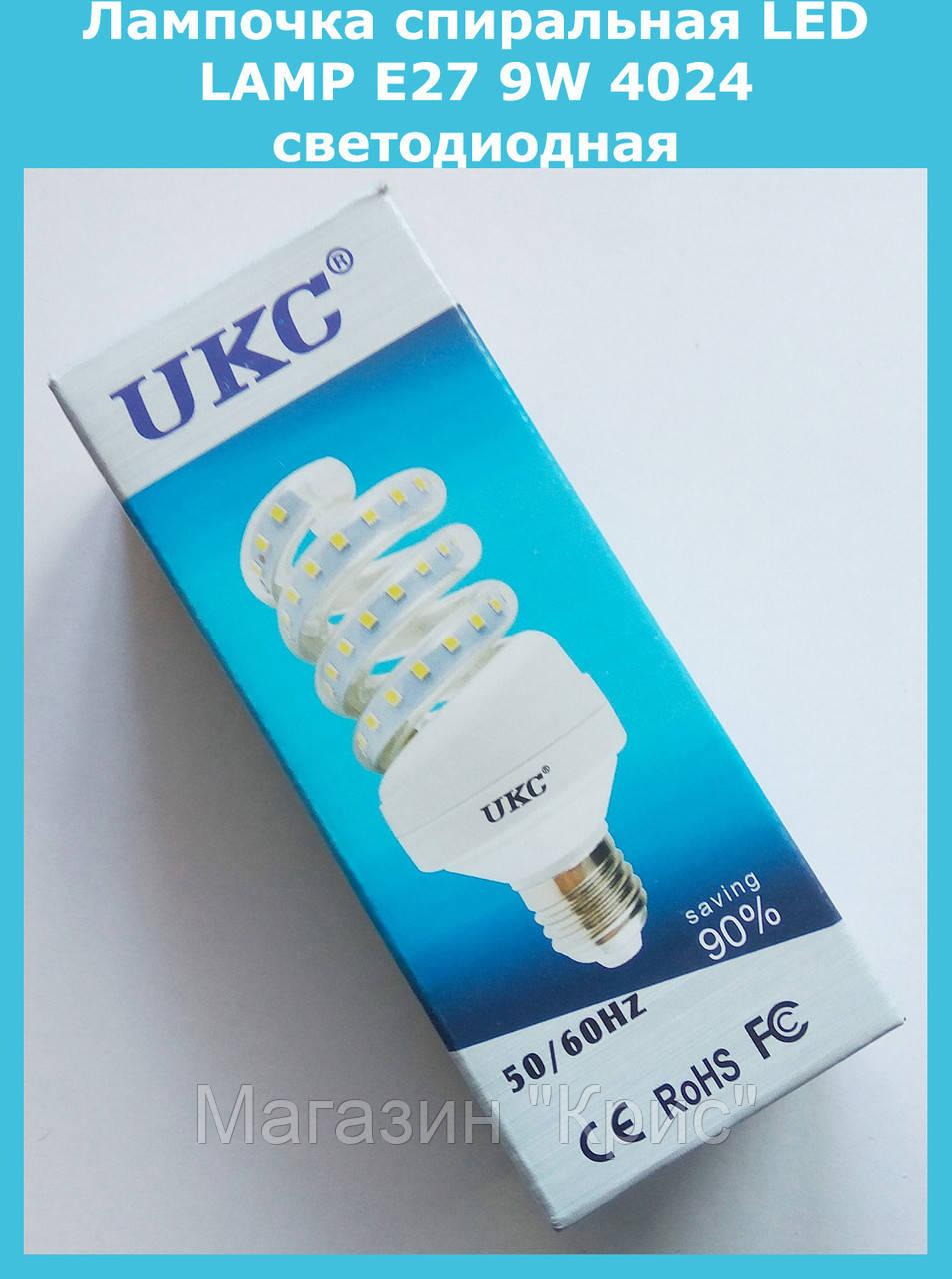 Лампочка спиральная LED LAMP E27 9W 4024 светодиодная!Акция