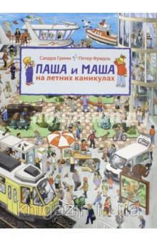 Сандра Гримм: Паша и Маша на летних каникулах (виммельбух)