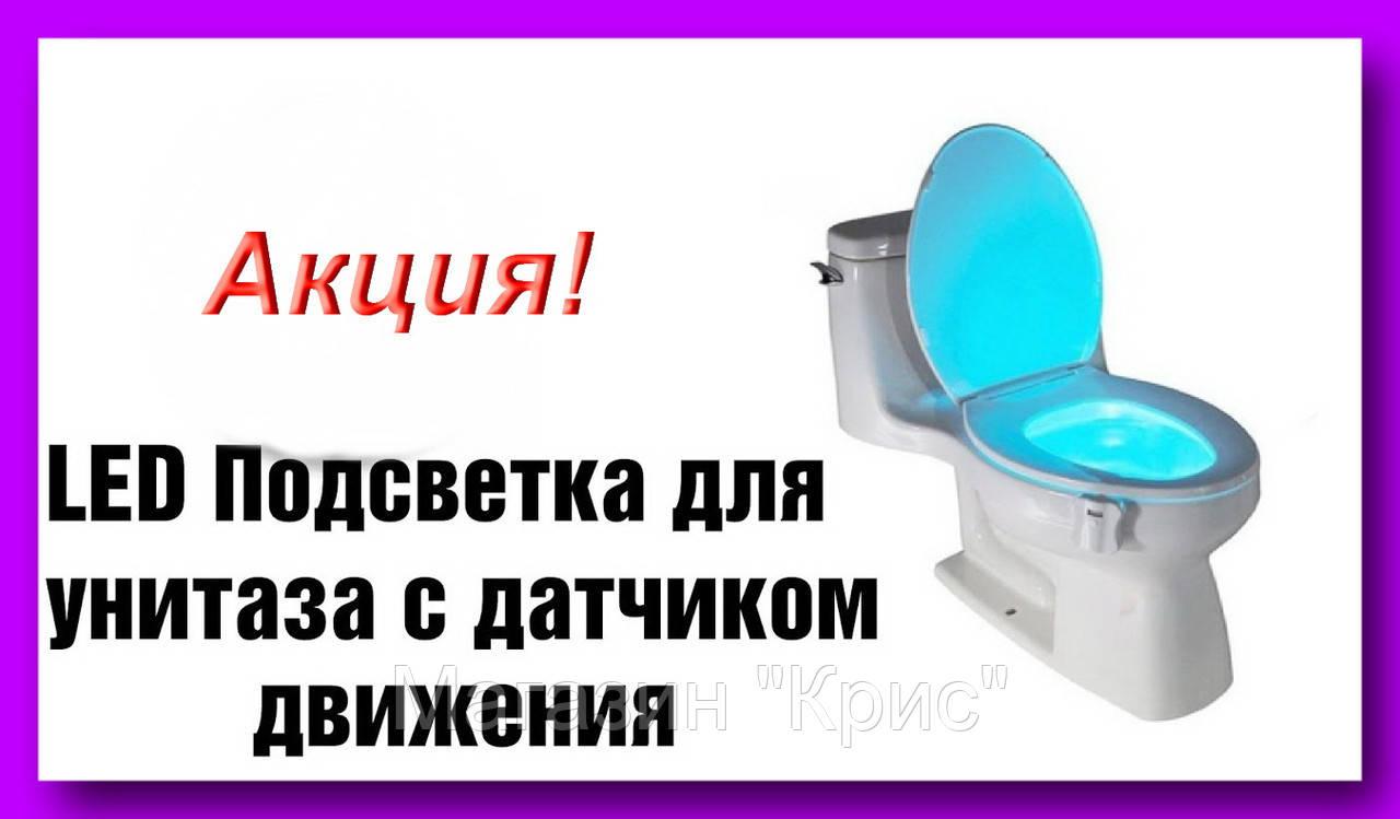Tolit Led подсветка для унитаза с датчиком движения и света,LED подсветка для унитаза!Акция