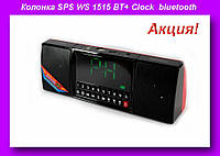 Моб.Колонка SPS WS 1515 BT+ Clock bluetooth,Портативная колонка MP3 часы!Акция