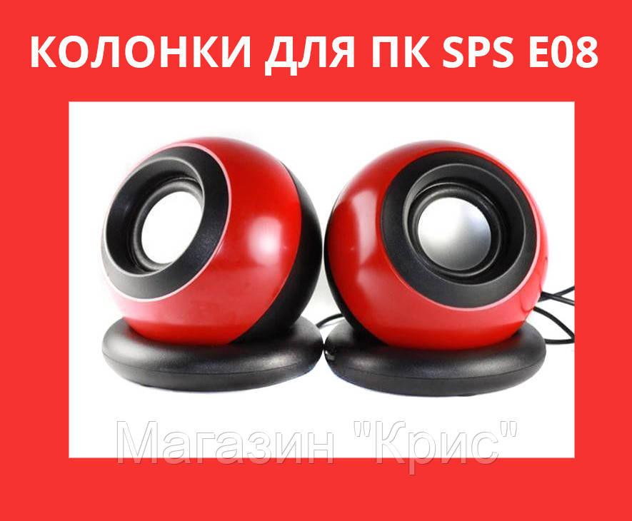 Колонки для ПК SPS E08!Акция