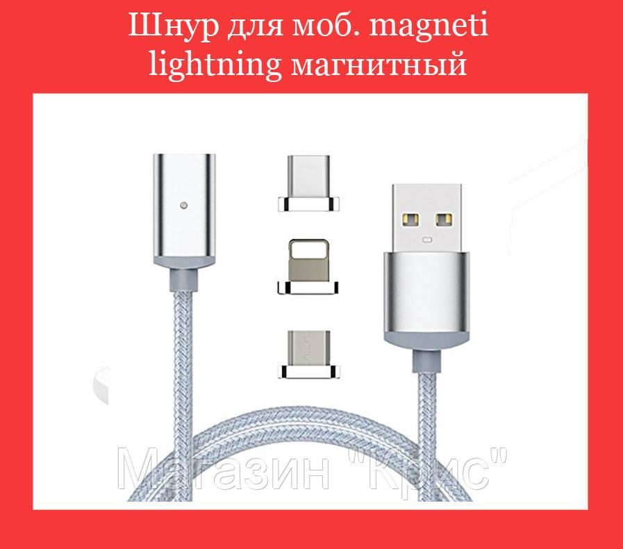 Шнур для моб. magneti lightning магнитный IP (200)!Акция