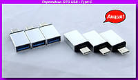 Переходник OTG USB - Type-C,Переходник OTG USB - USB,Адаптер-переходник!Акция