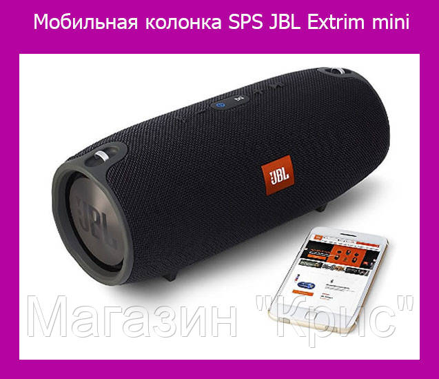 Мобильная колонка SPS JBL Extrim mini!Акция