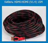 Кабель HDMI-HDMI (V1.4) 15M!Акция