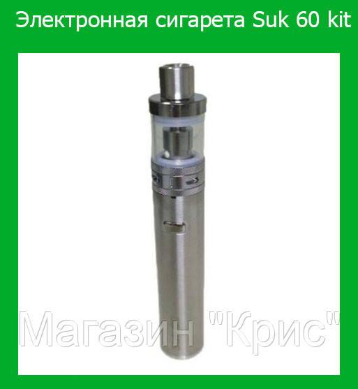 Электронная сигарета Suk 60 kit!Акция