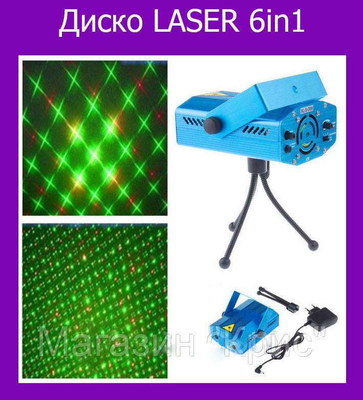 Лазерный проектор диско LASER 6in1!Акция