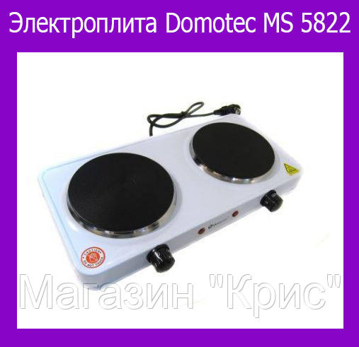 Электроплита Domotec MS 5822 Продажа только ящиком!!!!Акция