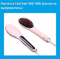 Расческа Fast hair HQT-906 (расческа-выпрямитель)!Акция