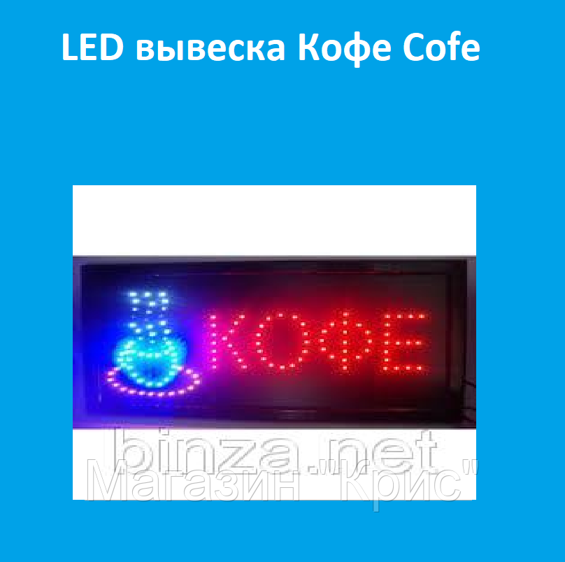 LED вывеска Кофе Cofe!Акция