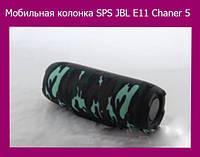 Мобильная колонка SPS JBL E11 Chaner 5!Акция