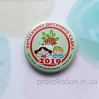 Значок выпускника детского сада, Калинка 1, 44мм, фото 1