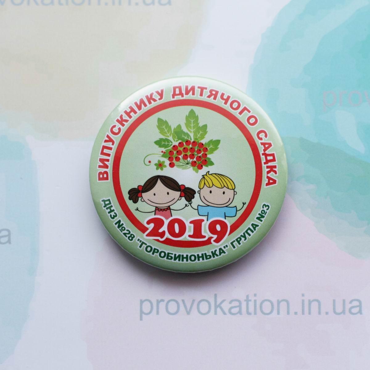 Значок выпускника детского сада, Калинка 1, 44мм