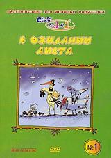 DVD-диск Семья от А до Я. Часть 1. В ожидании аиста.
