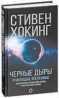 Черные дыры и молодые вселенные. Мир Стивена Хокинга