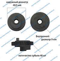 Зубчатое колесо (Шестерня) лобзика (40,5x9)
