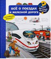 Книга Все о поездах и железной дороге