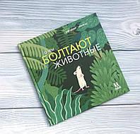 Детская книга О чём болтают животные