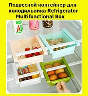 Подвесной контейнер для холодильника Refrigerator Multifunctional Box!АКЦИЯ