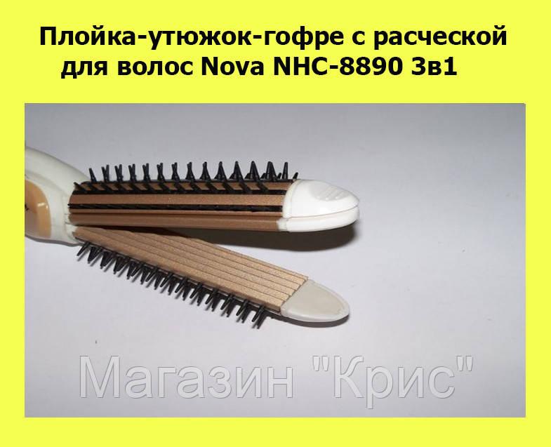 Плойка-утюжок-гофре с расческой для волос Nova NHC-8890 3в1!АКЦИЯ