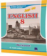 8 клас / Англiйська Мова. Joy of English. Тетрадь к учебнику+аудио онлайн / Пахомова / Методика