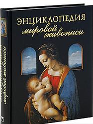 Энциклопедия мировой живописи. Олма