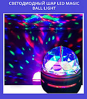 Светодиодный шар led magic ball light !Акция