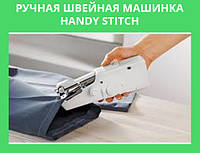 Ручная Швейная Машинка Handy Stitch!Акция