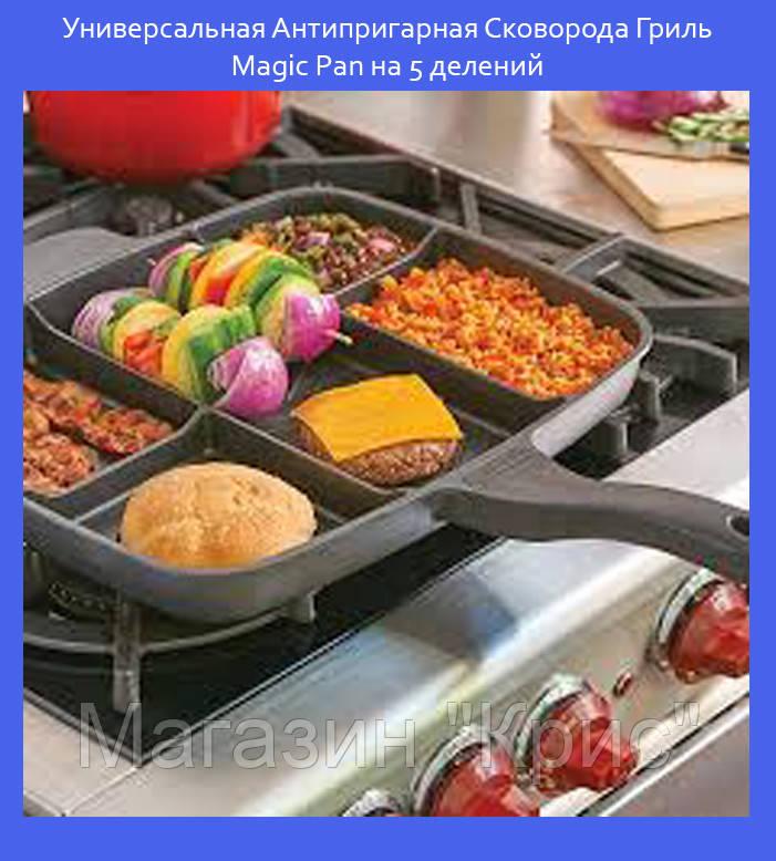 Универсальная Антипригарная Сковорода Гриль Magic Pan на 5 делений!Акция