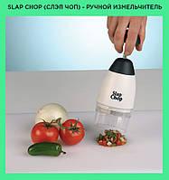 Slap Chop (Слэп Чоп) - Ручной измельчитель продуктов!Акция